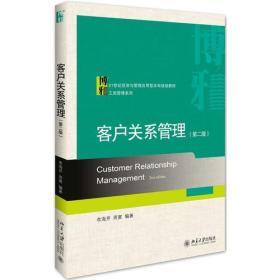 客户关系管理(第二版)