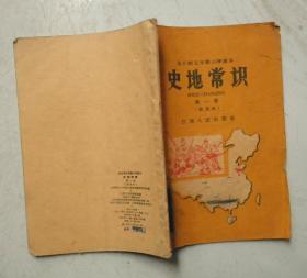 全日制五年制小学课本史地常识第一册(试用本)