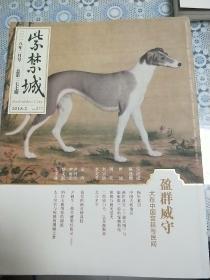 紫禁城(2018年2月号,盈群威守-犬在中国宫廷与民间).