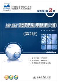 ASP.NET动态网页设计案例教程(C#版)(第2版)