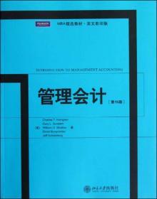 MBA精选教材·英文影印版:管理会计(第15版)