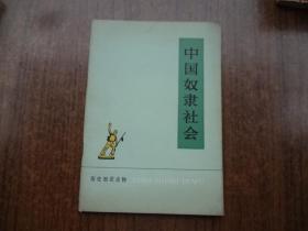 历史知识读物:中国奴隶社会