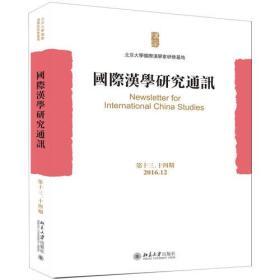 国际汉学研究通讯(第十三、十四期)
