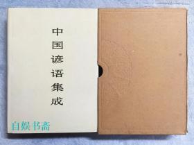 中国谚语集成 广东卷(布面精装+书衣+外盒)