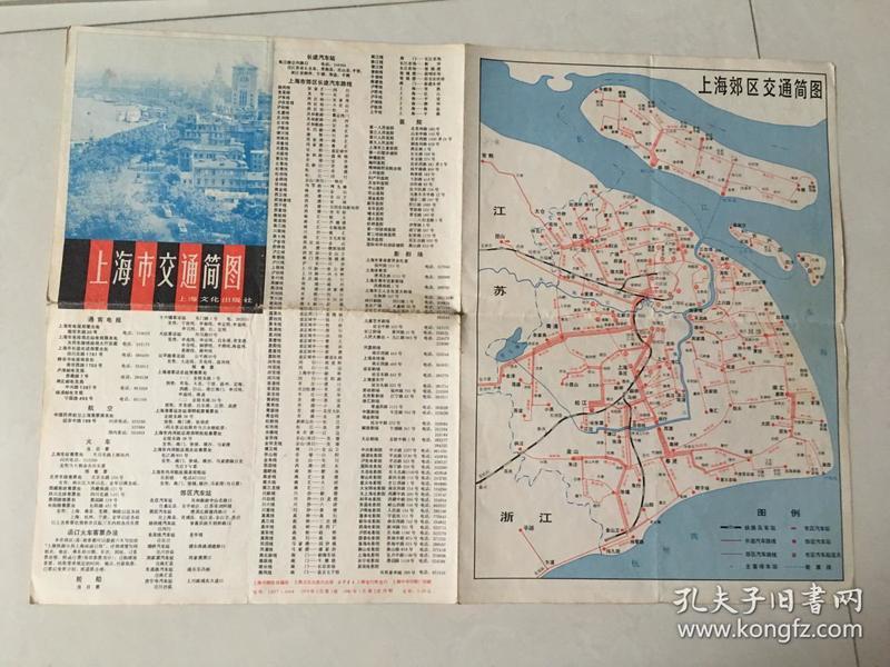上海市交通简图(1979年版1981年印)
