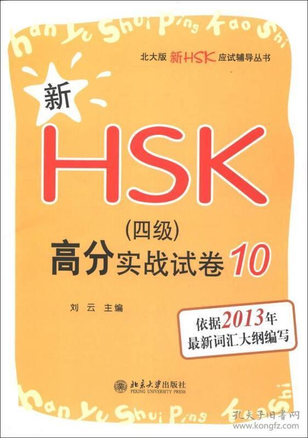 北大版新HSK应试辅导丛书:新HSK(4级)高分实战试卷10