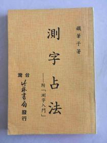 测字占法(附测字入门)