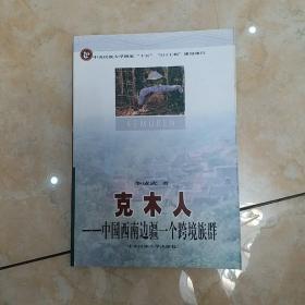 克木人-中国西南边疆一个跨境族群