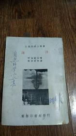 海洋//野满隆治著..商务印书馆..1950年再版