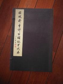 脂砚斋重评石头记甲戌本(4册全,纪念曹雪芹逝世240周年,钤双印)