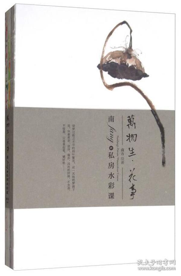 万物生·花事:南fang的私房水彩课