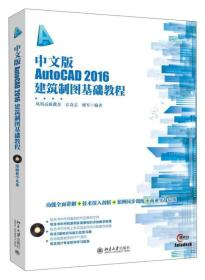 中文版AutoCAD2016建筑制图基础教程(附光盘)
