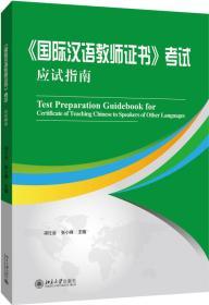 <<国际汉语教师证书>>考试应试指南