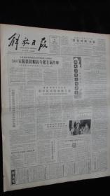 【报纸】解放日报 1984年12月4日【中国莎士比亚研究会成立大会在沪开幕】【再记祝均一】