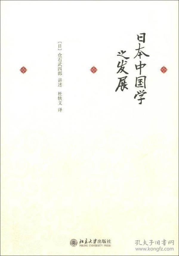 日本中国学之发展