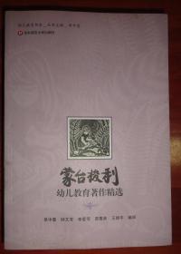 蒙台梭利----幼儿教育著作精选【16开】2009年一版一印5100册