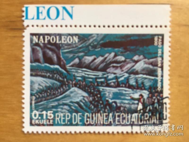 赤道几内亚邮票 1974年   拿破仑  16-3
