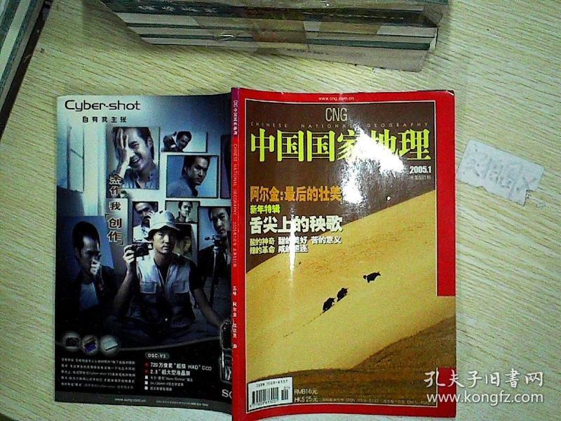 中国国家地理 (2005年1月号 总第531期 ) 无赠送  。,