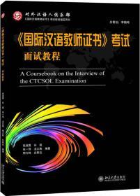 <<国际汉语教师证书>>考试面试教程