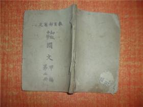 初级中学 国文 甲编 第二册