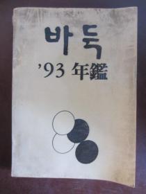 1993韩国围棋年鉴(韩国 )