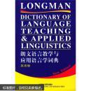 朗文语言教学与应用语言学词典(英语版)(包邮发邮局挂号印刷品)