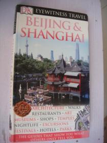 (DK EYEWITNESS TRAVEL) BEIJING & SHANGHAI  国外英文插图原版 全铜版纸 28开