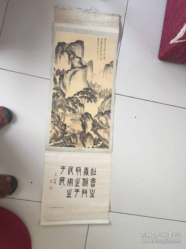 84年珂罗版 王寅画