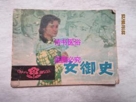 女御史——丁晓峰绘画,江苏人民出版社
