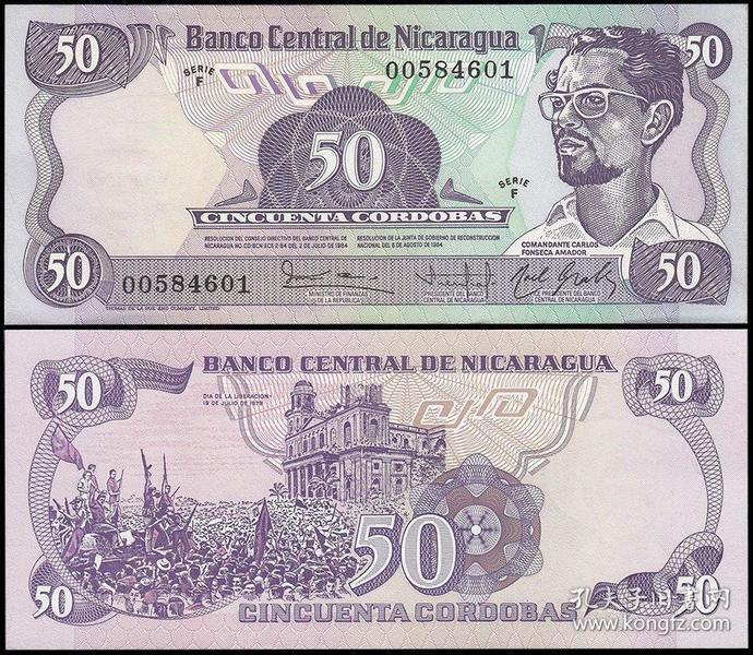 尼加拉瓜50科多巴(1984年版)