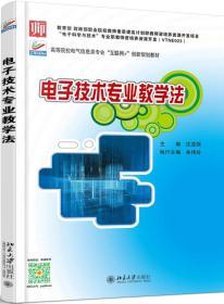 电子技术专业教学法