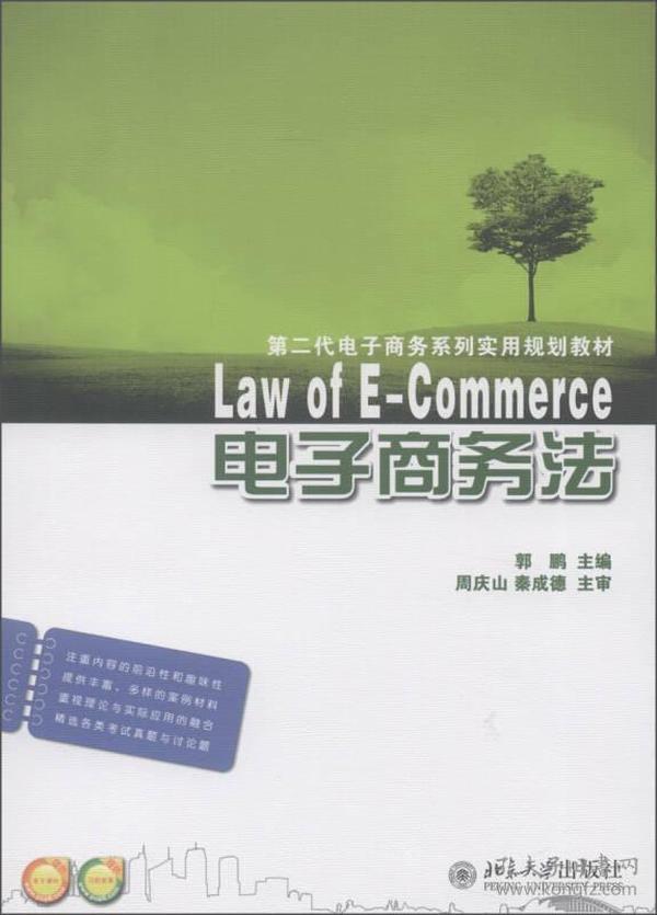 第二代电子商务系列实用规划教材:电子商务法