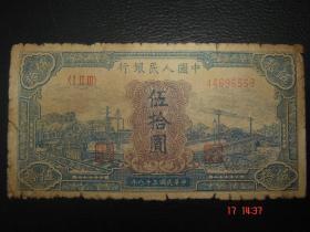 第一套人民币伍拾圆50元蓝火车早期贯号珍稀品种号44696558
