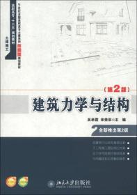 (全新)建筑力学与结构(第2版)(高职教材)
