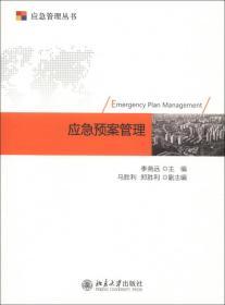应急管理丛书:应急预案管理
