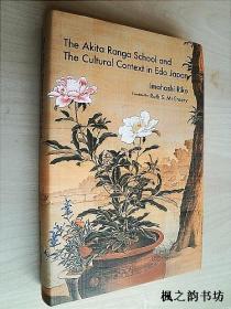 【英文原版】The Akita Ranga School and The Cultural Context in Edo Japan by Imahashi Riko(16开精装插图本)
