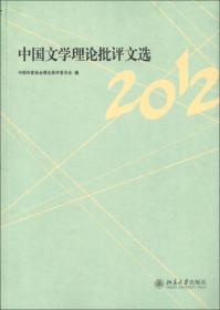 中国文学理论批评文选(2012)