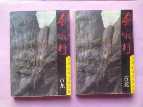 剑客行上,下册,古龙,武侠小说