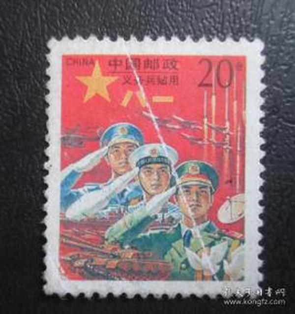 义务兵贴用--95红军邮【免邮费看店内说明】