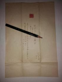 著名篆刻家,、诗人张寔父为匪石先生刻印手稿(有签名印章)