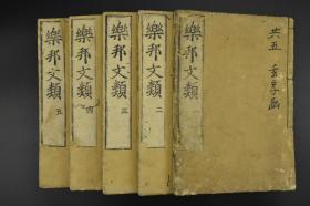 孔网唯一《乐邦文类》和刻本 线装五卷5册全 南宋庆元庚申六年四明宗晓法师编订 汇集自晋至宋净土宗的历史、人物、著述、教说、仪规、文学、艺术等各方面珍贵资料,是修学净土法门的重要典籍。佛教 宗教 多篇序 宽永庚午年1630年书林道伴梓行