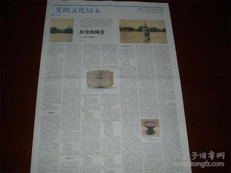 历史的风景-杭州随笔,作者徐刚系诗人散文家。钱镠治杭的史绩,西湖三贤的传奇,维新志士的悲歌,