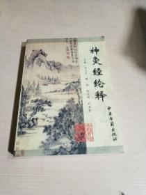 神灸经纶释(一版一印)(仅印3000册)