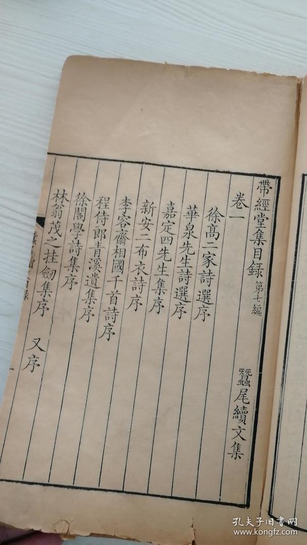 清康熙精写刻初印《带经堂集·蚕尾续文集》存一册(卷73到75)