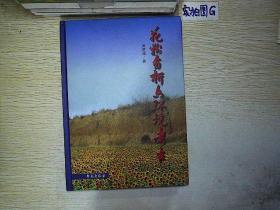 花粉分析与环境考古 签赠本
