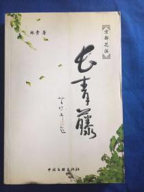 长青藤 【 作者签赠】附作者信札一张,如图】