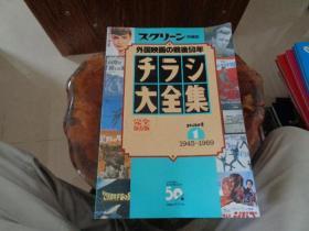 外国映画  战后50年 (1945-1969)  日文原版