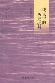 文学与当代史丛书·培文书系:纯文学的历史批判