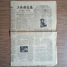 上海科技报 1982年5月28日总423期(儿童健康、科技支援无锡县发展新产品)