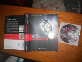 Autodesk Maya2012标准培训教材 Ⅰ 【有光盘】